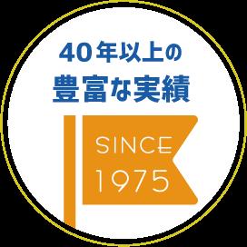 40年以上の豊富な実績